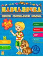 Навчалочка 5-6 років (Збірник розвивальних завдань 15-е видання)