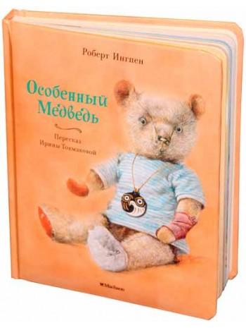 Особенный Медведь книга купить