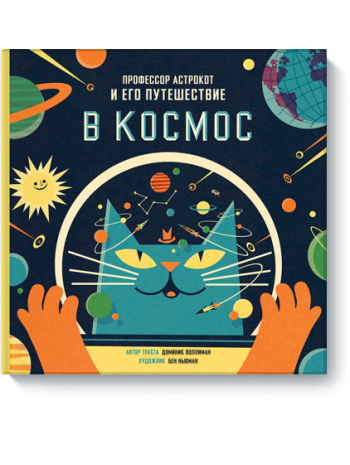 Профессор Астрокот и его путешествие в космос книга купить