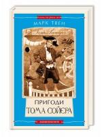Пригоди Тома Сойєра (А-БА-БА-ГА-ЛА-МА-ГА)