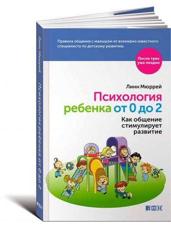 Психология ребенка от 0 до 2. Как общение стимулирует развитие книга купить