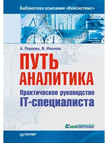 Путь аналитика. Практическое руководство IT-специалиста. 2-е издание книга купить