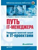 Путь IT-менеджера. Управление проектной средой и IT-проектами