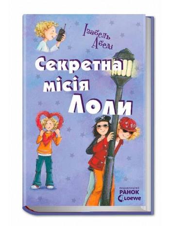 Секретна місія Лоли (Усі пригоди Лоли) книга купить