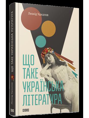 Що таке українська література книга купить
