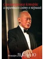 Сингапурська історія: із третього світу в перший. Мемуари Лі Куан Ю (Том 2)