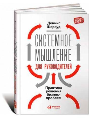 Системное мышление для руководителей: Практика решения бизнес-проблем книга купить