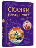Сказки народов мира (Найкращі казки)