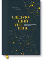 Следующий уровень. Книга для тех, кто достиг своего потолка