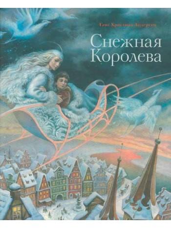 Снежная королева книга купить