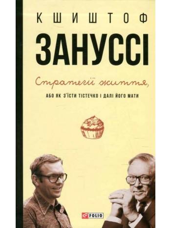 Стратегії життя, або Як з'їсти тістечко і далі його мати книга купить