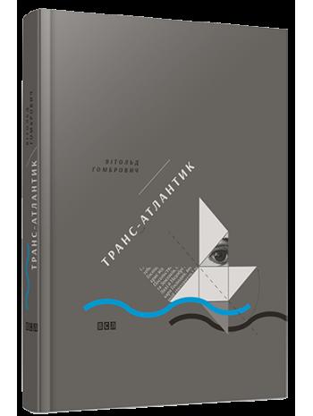 Транс-Атлантик книга купить