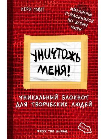 Уничтожь меня! Уникальный блокнот для творческих людей (Красный) книга купить