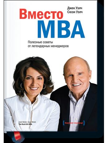 Вместо MBA. Полезные советы от легендарных менеджеров книга купить