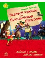 Золотой ключик или приключения Буратино (Улюблена книга дитинства)