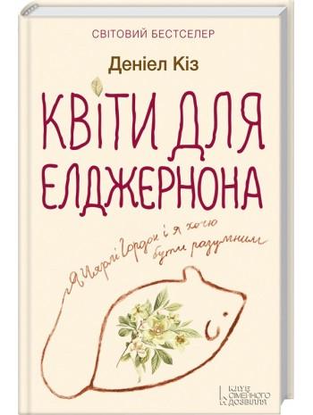 Квіти для Елджернона книга купить