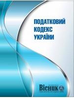 Податковий кодекс України 2016