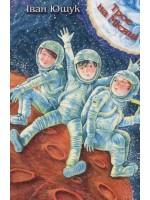 Троє на Місяці