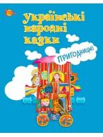 Українські народні казки. Пригодницькі