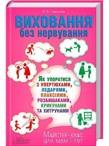 Виховання без нервування книга купить
