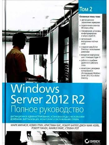 Windows Server 2012 R2. Полное руководство. Том 2. Дистанционное администрирование, установка среды с несколькими доменами, виртуализация, мониторин... книга купить