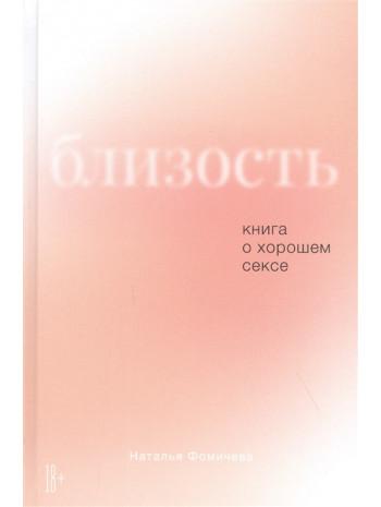 Близость. Книга о хорошем сексе книга купить