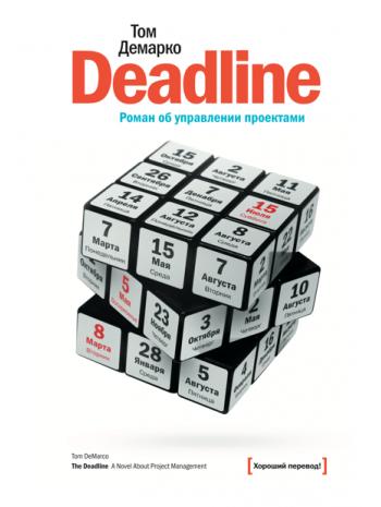 Deadline. Роман об управлении проектами книга купить