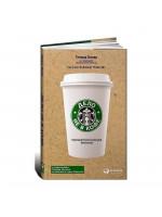 Дело не в кофе. Корпоративная культура Starbucksм