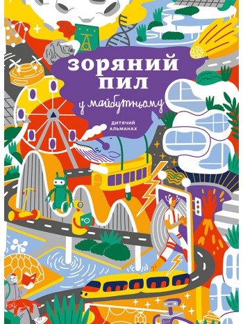Дитячий альманах «Зоряний пил у майбутньому» книга купить