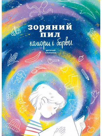 Дитячий альманах «Зоряний пил. Кольори і барви» книга купить