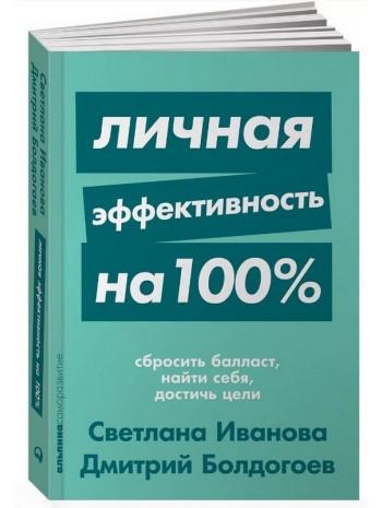 ENERGY MANAGEMENT. Личная эффективность на 100% книга купить