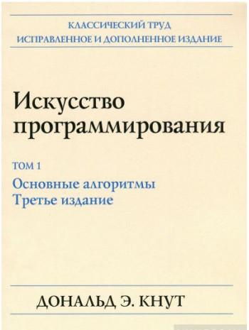Искусство программирования, том 1. Основные алгоритмы, 3-е издание книга купить