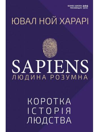 Книга Sapiens. Людина розумна. Коротка історія людства книга купить