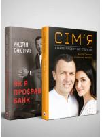 Комплект із двох книжок «Як я про$рав банк» і «Сім`я: бізнес-проєкт ХХІ століття»