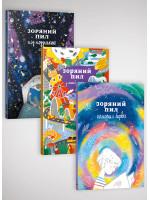 Комплект із трьох альманахів «Зоряний пил»
