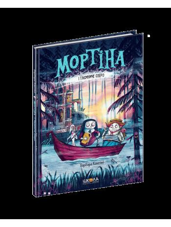 Мортіна і Таємниче озеро книга купить