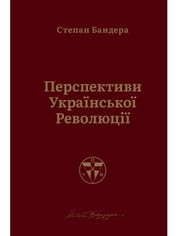 Перспективи української революції книга купить