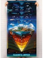Розумний плакат «Планета Земля»