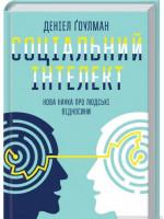 Соціальний інтелект. Нова наука про людські відносини
