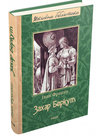 Захар Беркут книга купить