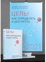 Комплект из умного календаря и сборника саммари «Цель! Как определять и достигать» + аудиокнига