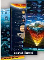 Комплект розумних плакатів «Світ навколо»