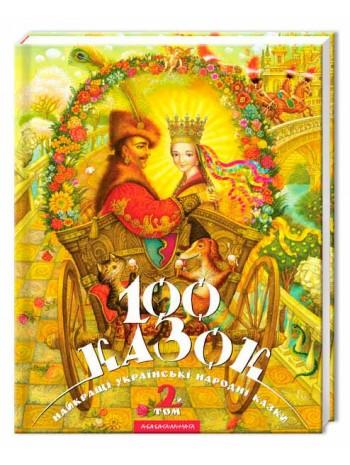 100 казок. Том 2 книга купить