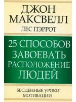 25 способов завоевать расположение людей (3-е издание)