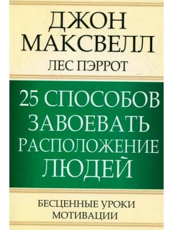 25 способов завоевать расположение людей (3-е издание) книга купить