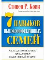 7 навыков высокоэффективных семей (7-е издание)