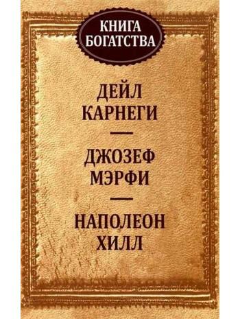 Книга богатства книга купить