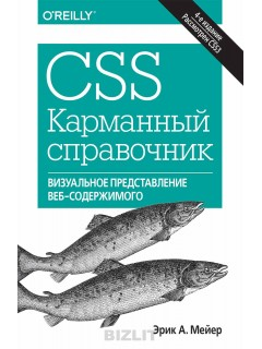 Купить CSS. Карманный справочник