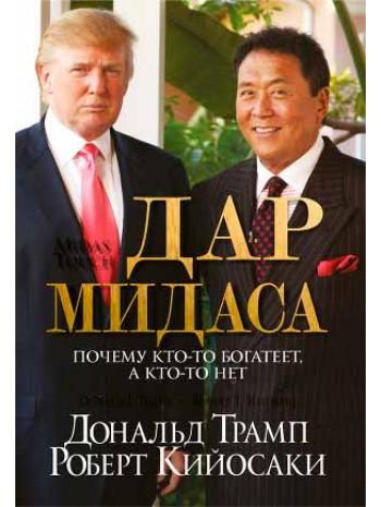 Дар Мидаса книга купить