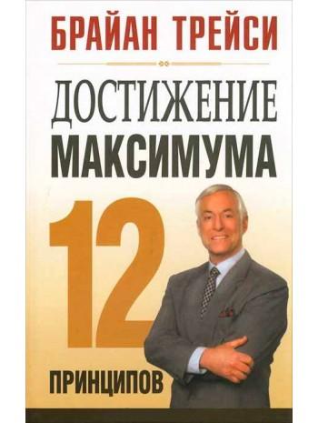 Достижение максимума. 12 принципов книга купить